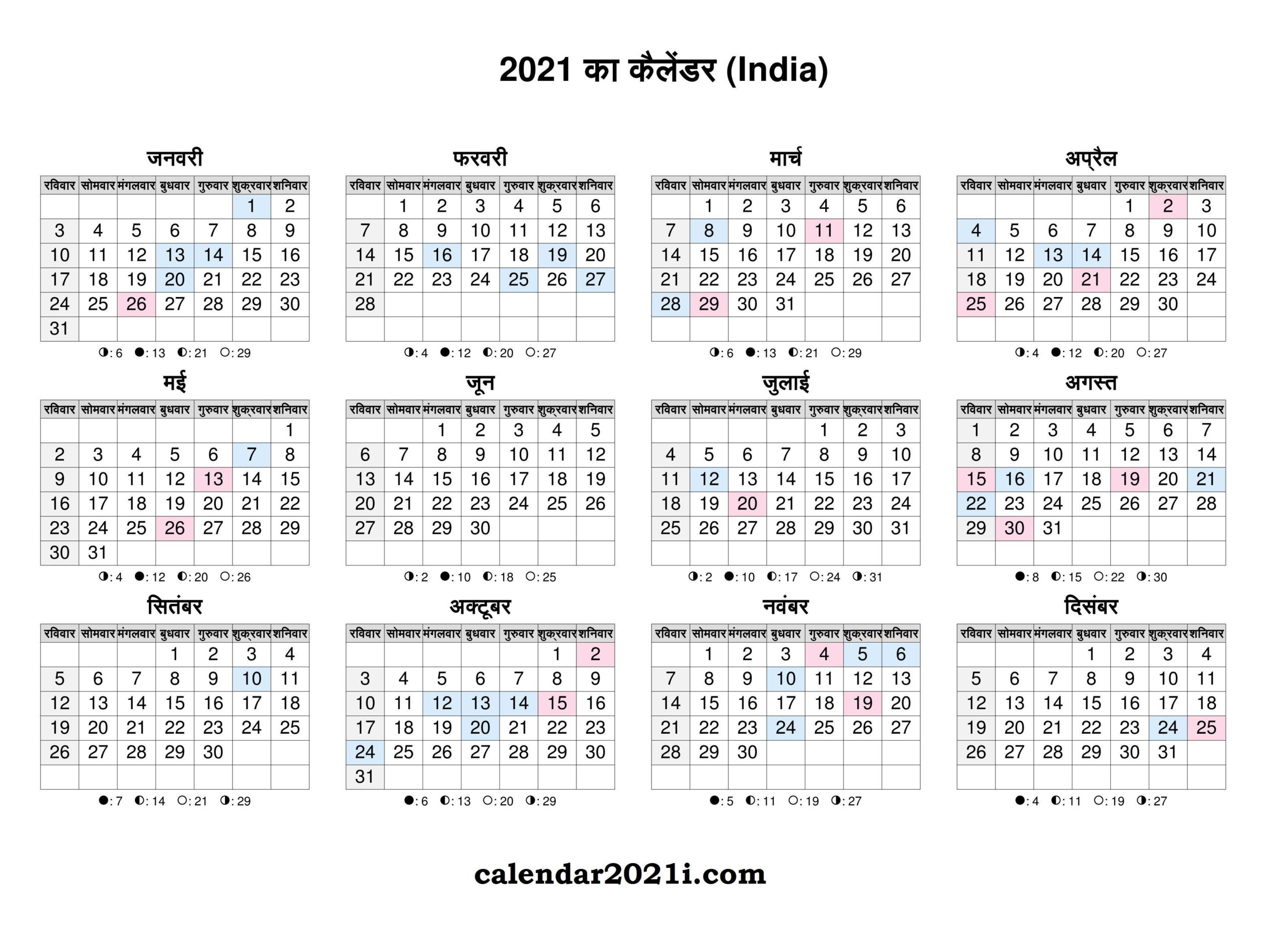 2021 India Calendar In Hindi With Holidays, Festivals